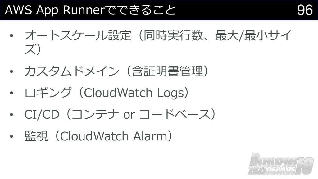 96 AWS App Runnerでできること • オートスケール設定(同時実⾏数、最⼤/最⼩...