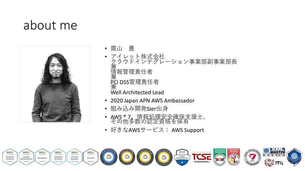 about me • 廣⼭ 豊 • アイレット株式会社 クラウドインテグレーション事業部副事業...