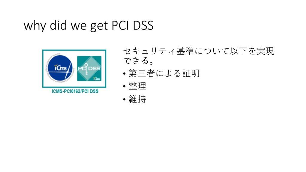why did we get PCI DSS セキュリティ基準について以下を実現 できる。 •...