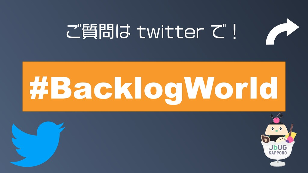 #BacklogWorld ࣭͝໰͸UXJUUFSͰʂ