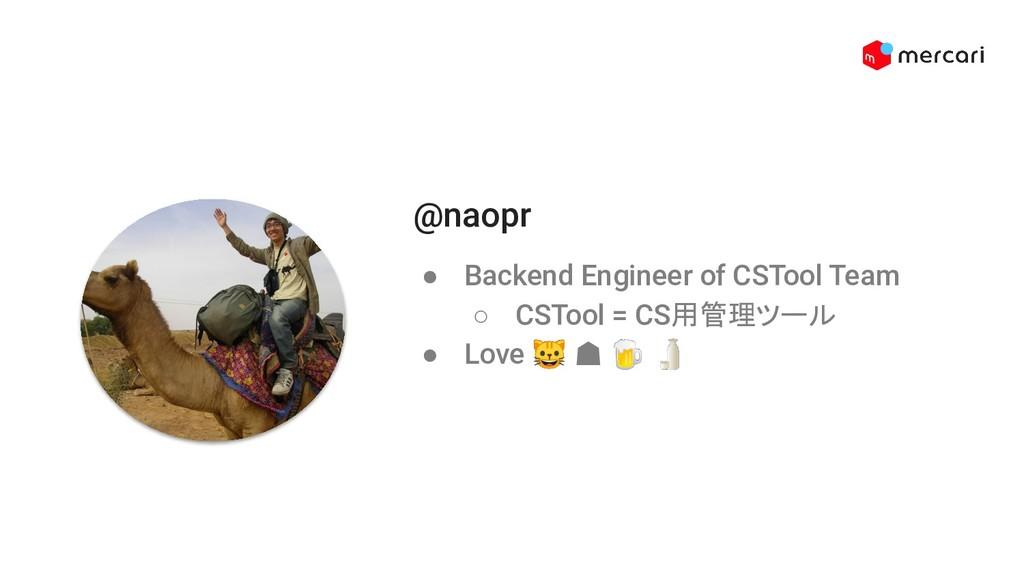 @naopr ● Backend Engineer of CSTool Team ○ CSTo...