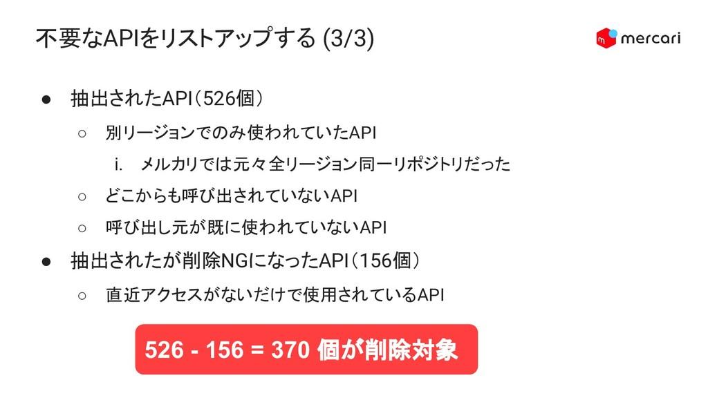 不要なAPIをリストアップする (3/3) ● 抽出されたAPI(526個) ○ 別リージョン...