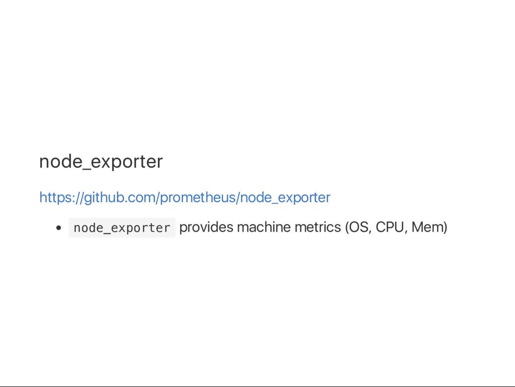 node_exporter https://github.com/prometheus/nod...