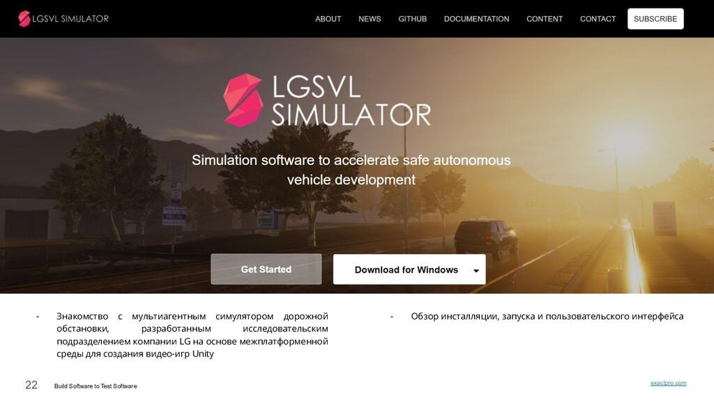 22 Build Software to Test Software exactpro.com...