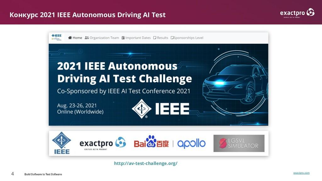 4 Build Software to Test Software exactpro.com ...