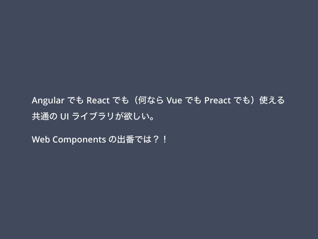 Angular Ͱ React ͰʢԿͳΒ Vue Ͱ Preact Ͱʣ͑Δ ڞ௨...