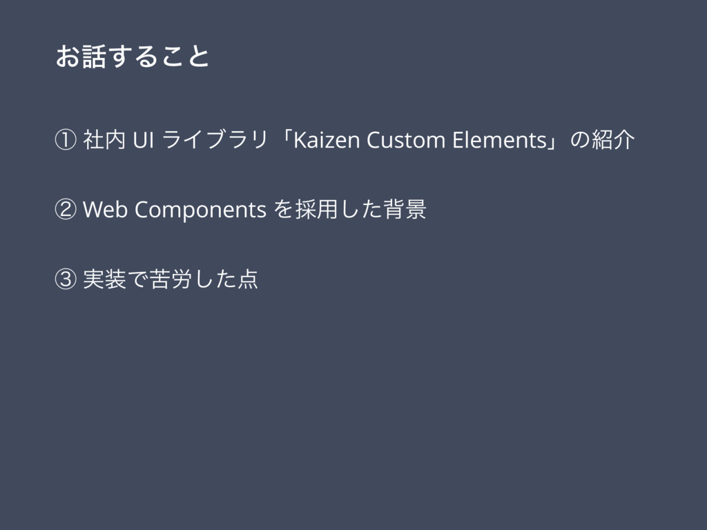 ͓͢Δ͜ͱ ᶃ ࣾ UI ϥΠϒϥϦʮKaizen Custom Elementsʯͷհ...