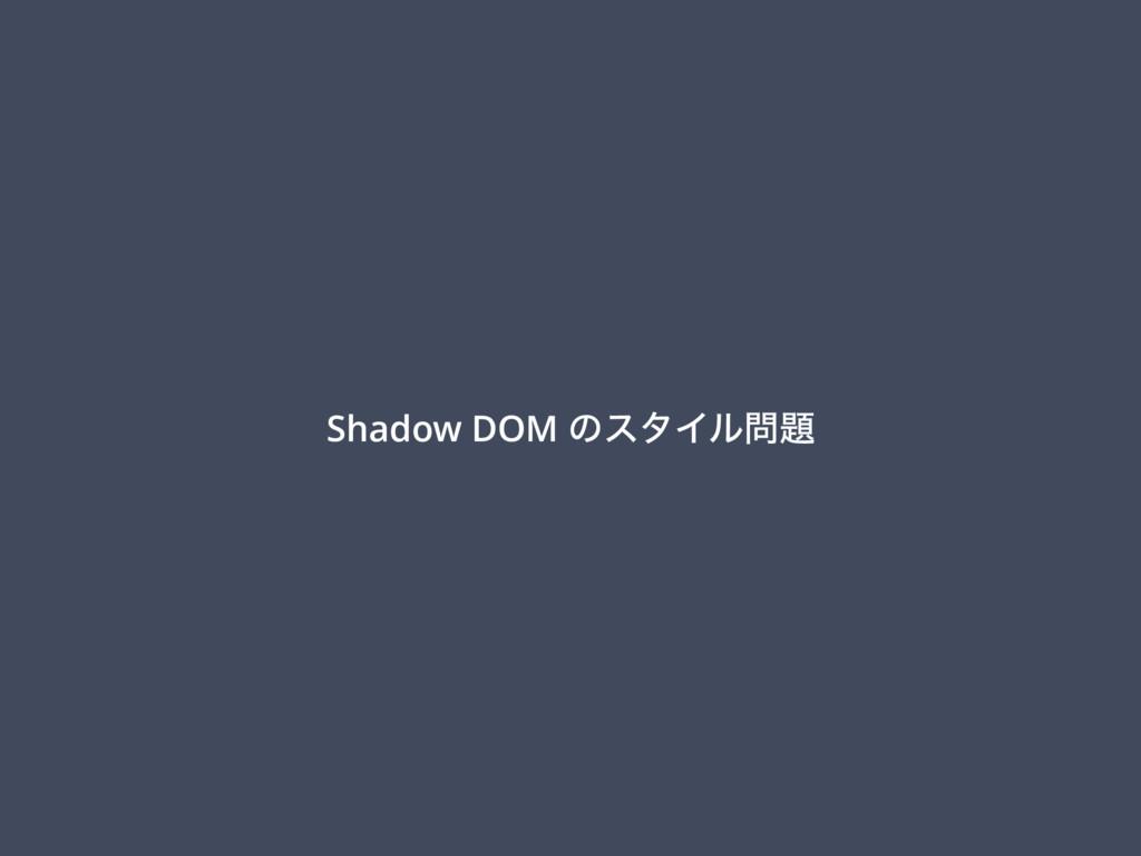 Shadow DOM ͷελΠϧ
