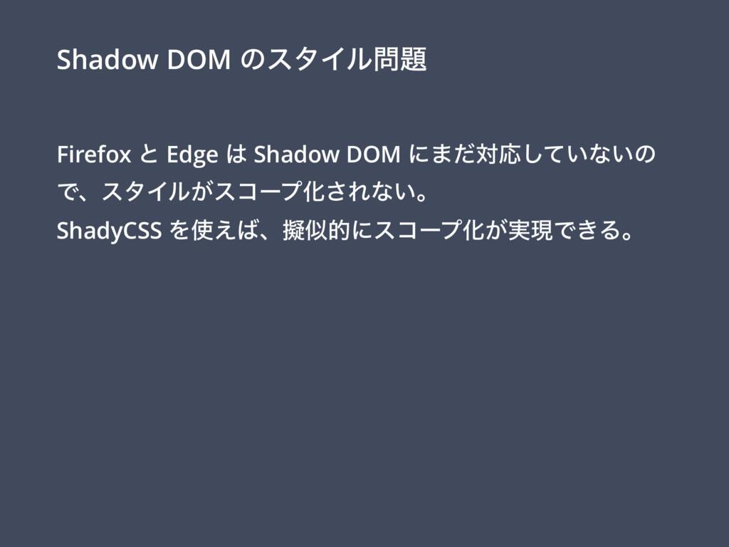 Shadow DOM ͷελΠϧ Firefox ͱ Edge  Shadow DOM ...