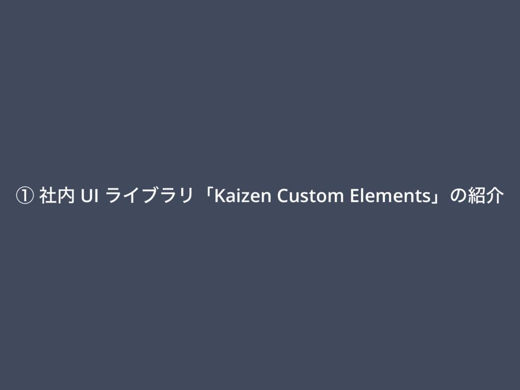 ᶃ ࣾ UI ϥΠϒϥϦʮKaizen Custom Elementsʯͷհ