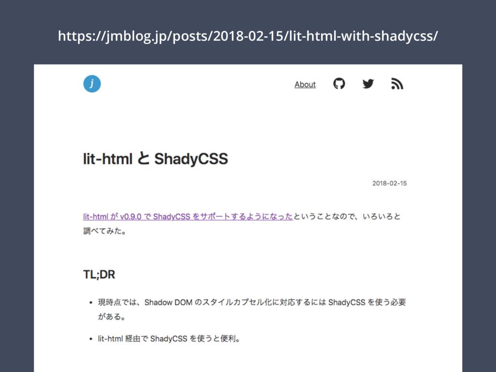 https://jmblog.jp/posts/2018-02-15/lit-html-wit...