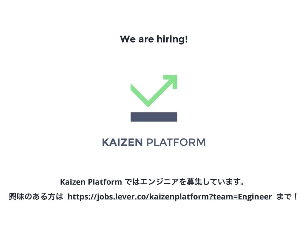 We are hiring! Kaizen Platform ͰΤϯδχΞΛืू͍ͯ͠·͢ɻ...