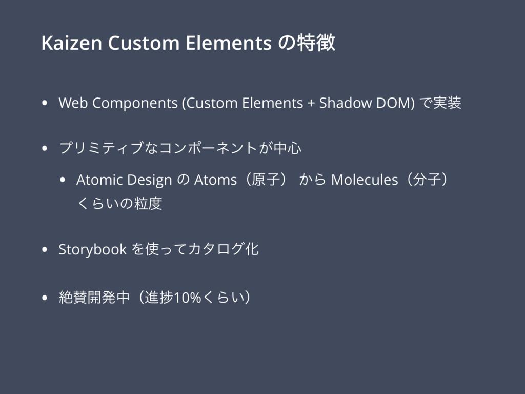 Kaizen Custom Elements ͷಛ • Web Components (Cu...