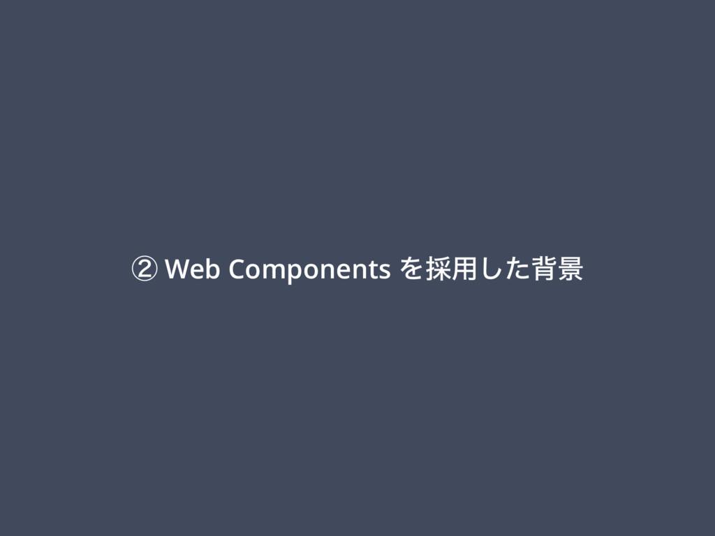 ᶄ Web Components Λ࠾༻ͨ͠എܠ
