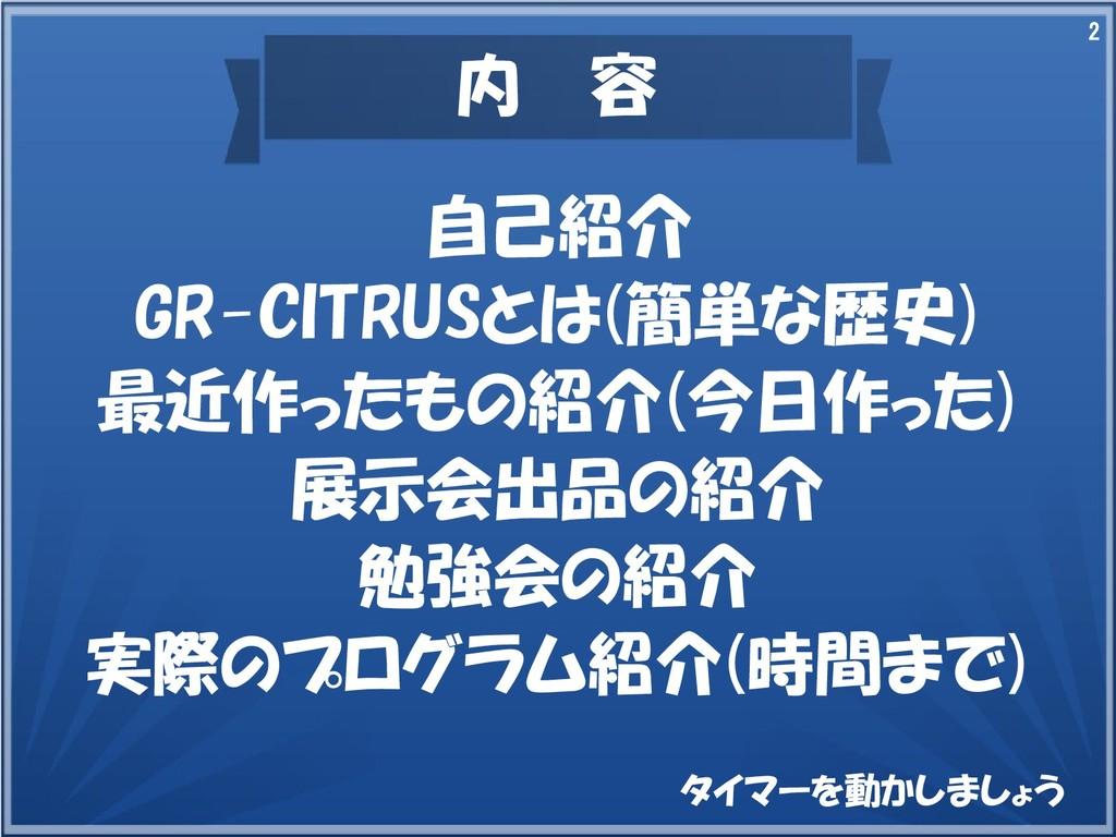 2 内 容 自己紹介 GR-CITRUSとは(簡単な歴史) 最近作ったもの紹介(今日作った) ...
