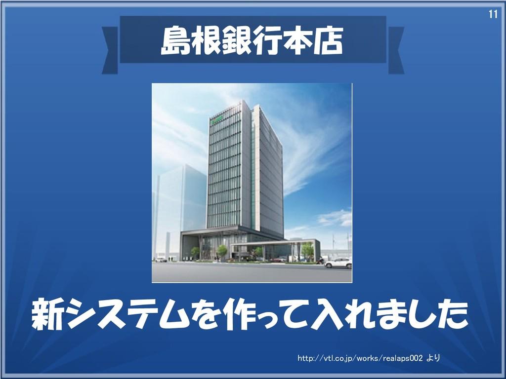 11 島根銀行本店 新システムを作って入れました http://vtl.co.jp/works...