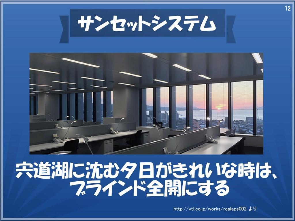12 サンセットシステム 宍道湖に沈む夕日がきれいな時は、 ブラインド全開にする http:/...