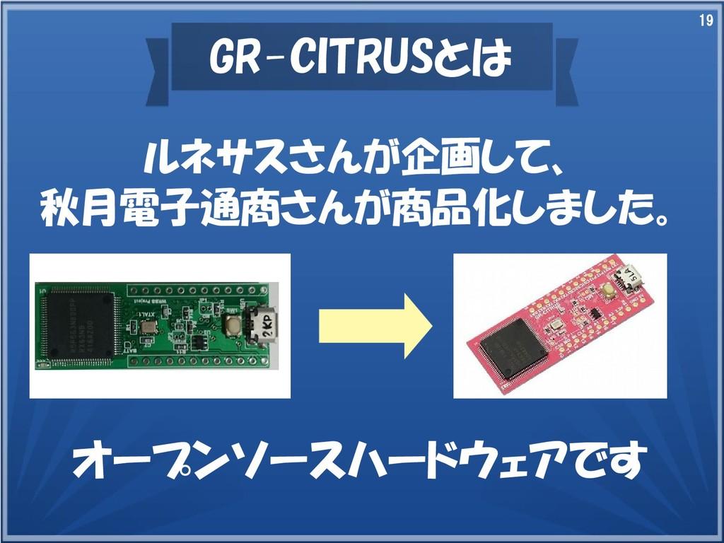 19 GR-CITRUSとは ルネサスさんが企画して、 秋月電子通商さんが商品化しました。 オ...
