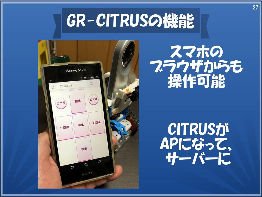 27 スマホの ブラウザからも 操作可能 GR-CITRUSの機能 CITRUSが APになっ...