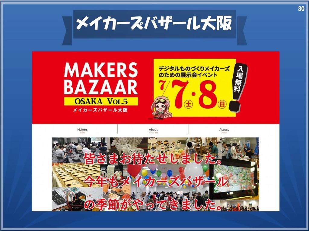 30 メイカーズバザール大阪