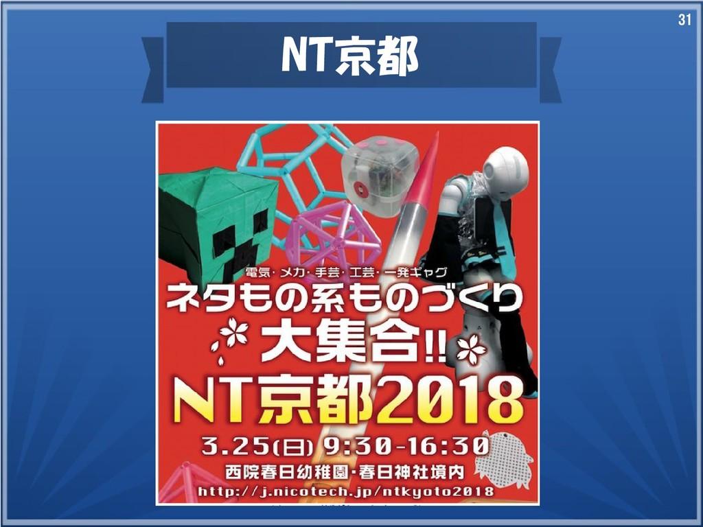 31 NT京都