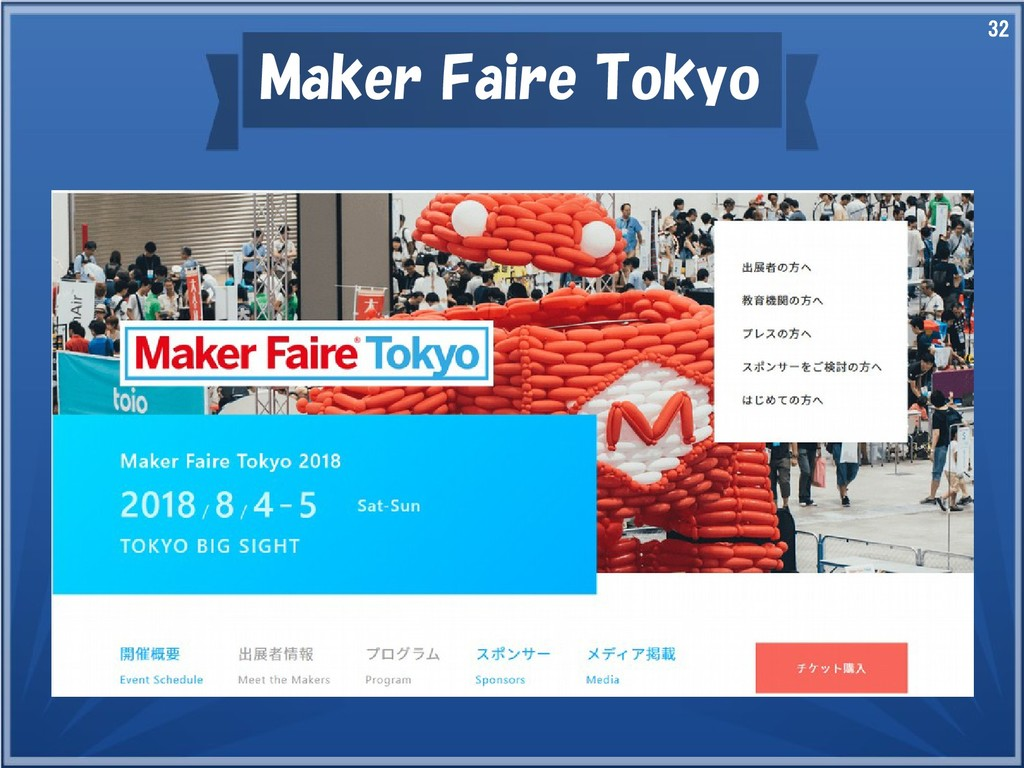 32 Maker Faire Tokyo