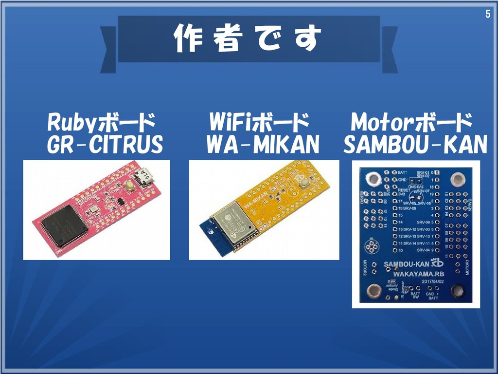 5 作 者 で す Rubyボード GR-CITRUS WiFiボード WA-MIKAN Mo...