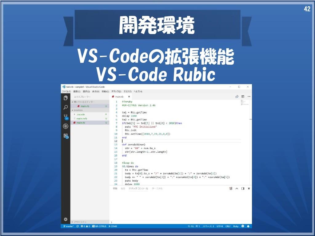 42 開発環境 VS-Codeの拡張機能 VS-Code Rubic