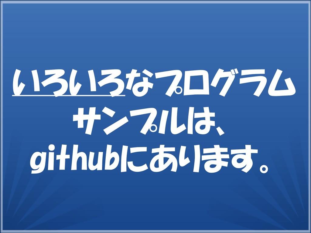 49 いろいろなプログラム サンプルは、 githubにあります。