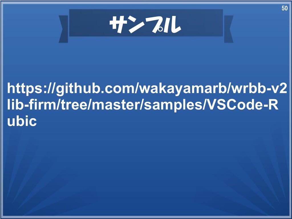50 サンプル https://github.com/wakayamarb/wrbb-v2 l...