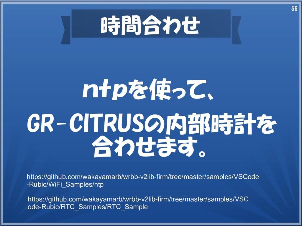 56 時間合わせ ntpを使って、 GR-CITRUSの内部時計を 合わせます。 https:...
