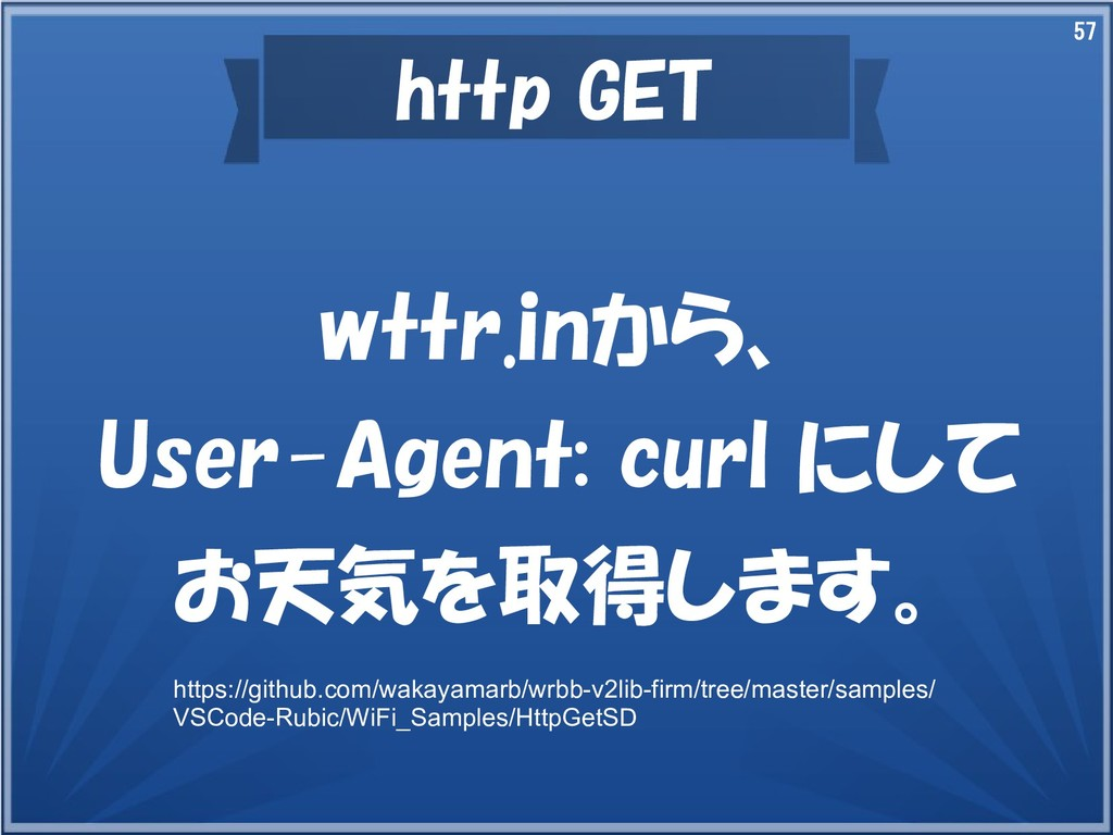 57 http GET wttr.inから、 User-Agent: curl にして お天気...