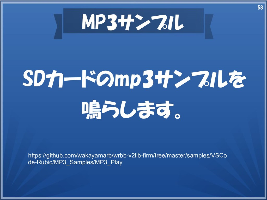 58 MP3サンプル SDカードのmp3サンプルを 鳴らします。 https://github...