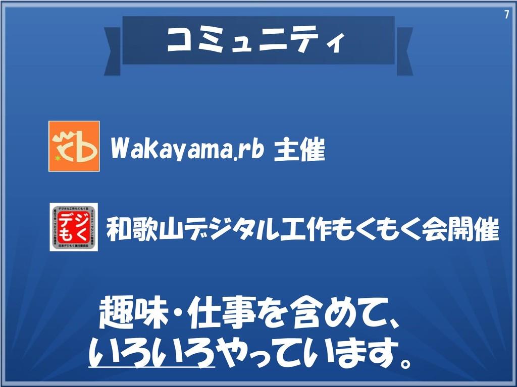 7 コミュニティ Wakayama.rb 主催 和歌山デジタル工作もくもく会開催 趣味・仕事を...