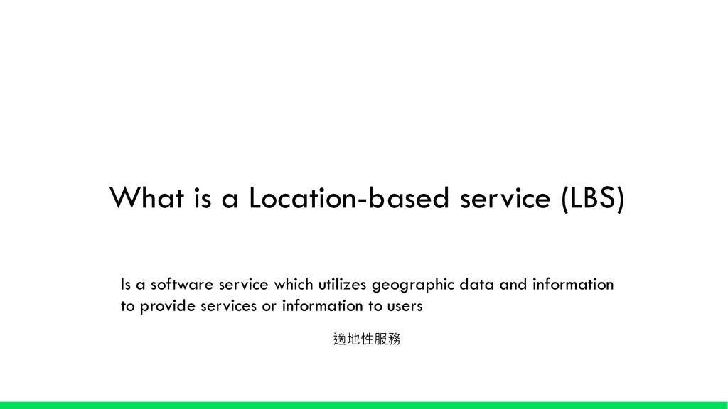 What is a Location-based service (LBS) Is a sof...