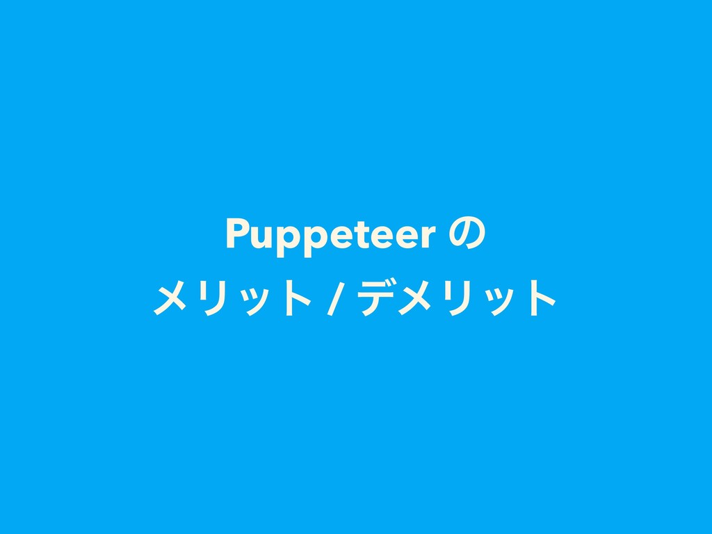 Puppeteer ͷ ϝϦοτ / σϝϦοτ