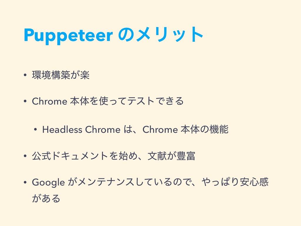 Puppeteer ͷϝϦοτ • ڥߏஙָ͕ • Chrome ຊମΛͬͯςετͰ͖Δ ...