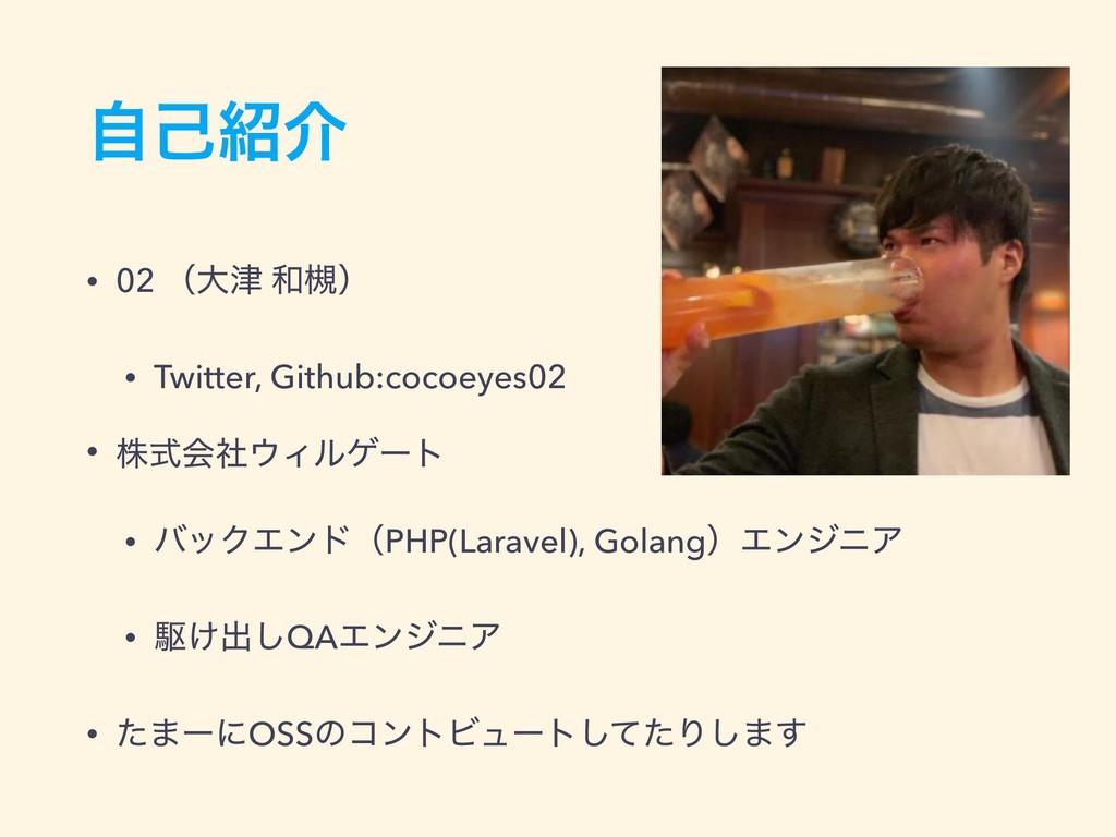 ࣗݾհ • 02 ʢେ ௬ʣ • Twitter, Github:cocoeyes02 ...