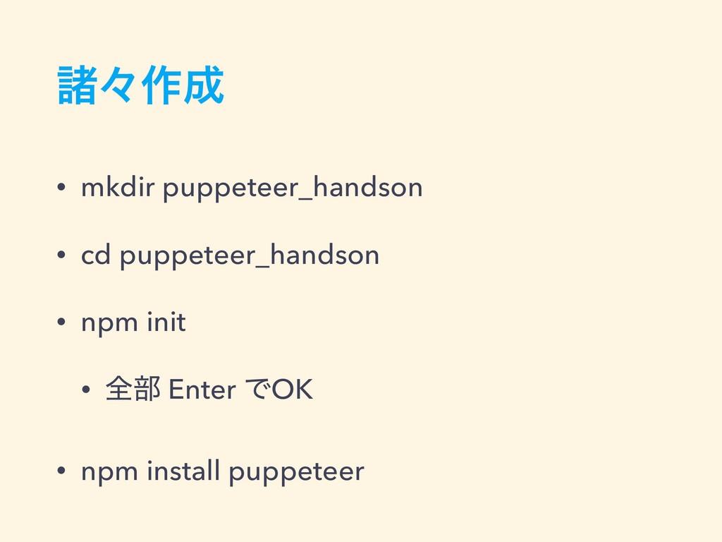 ॾʑ࡞ • mkdir puppeteer_handson • cd puppeteer_h...