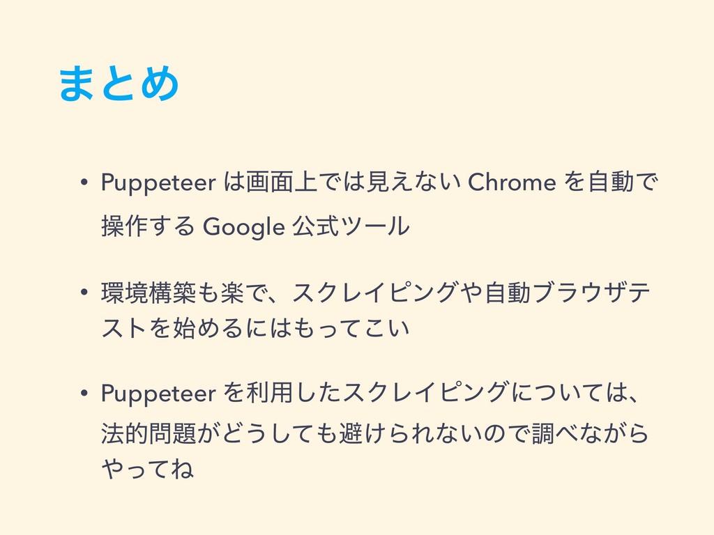 ·ͱΊ • Puppeteer ը໘্Ͱݟ͑ͳ͍ Chrome ΛࣗಈͰ ૢ࡞͢Δ Goo...