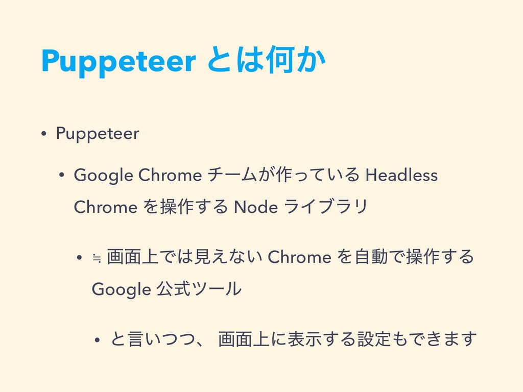 Puppeteer ͱ͸Կ͔ • Puppeteer • Google Chrome νʔϜ͕...