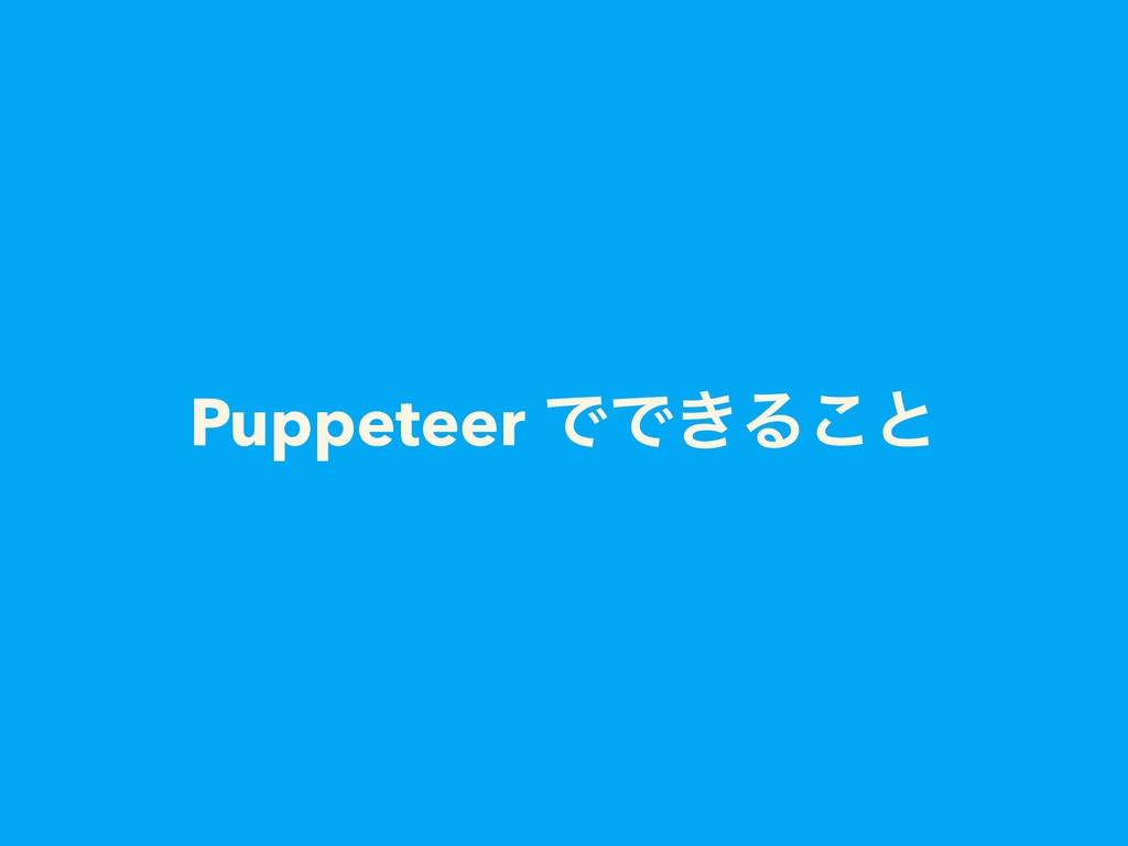 Puppeteer ͰͰ͖Δ͜ͱ