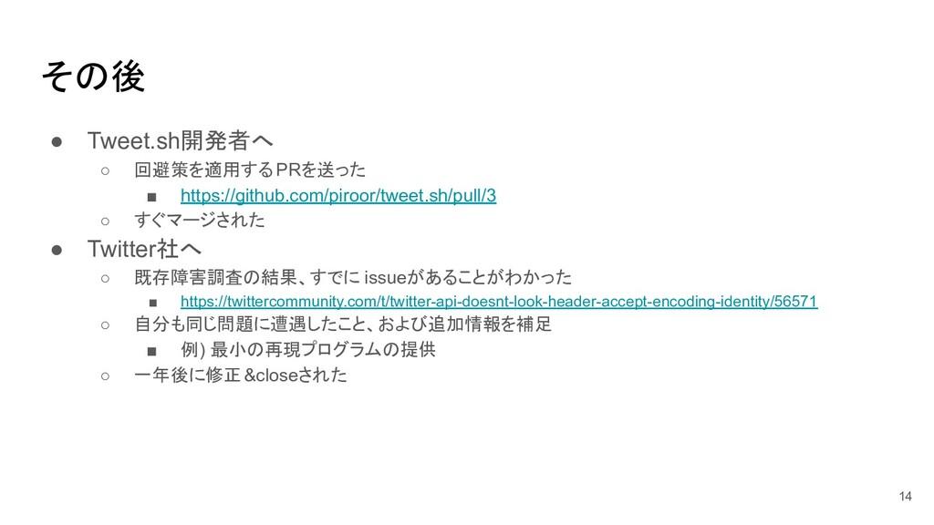 その後 ● Tweet.sh開発者へ ○ 回避策を適用するPRを送った ■ https://g...