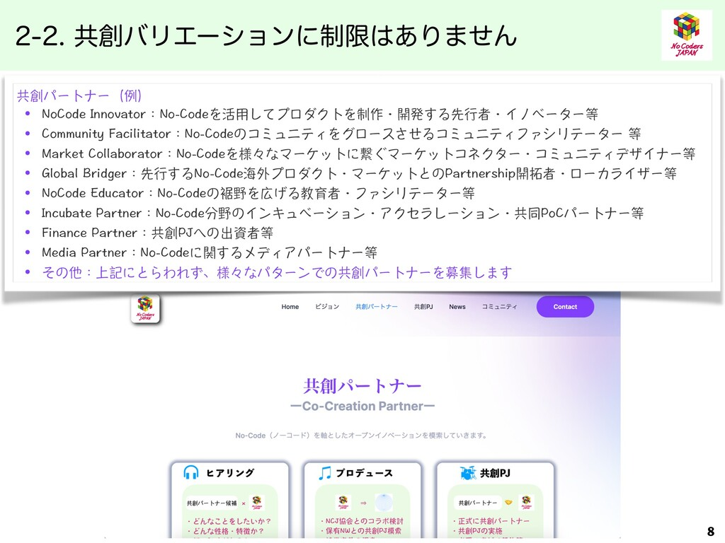 ڞόϦΤʔγϣϯʹ੍ݶ͋Γ·ͤΜ 共創パートナー(例) • NoCode...