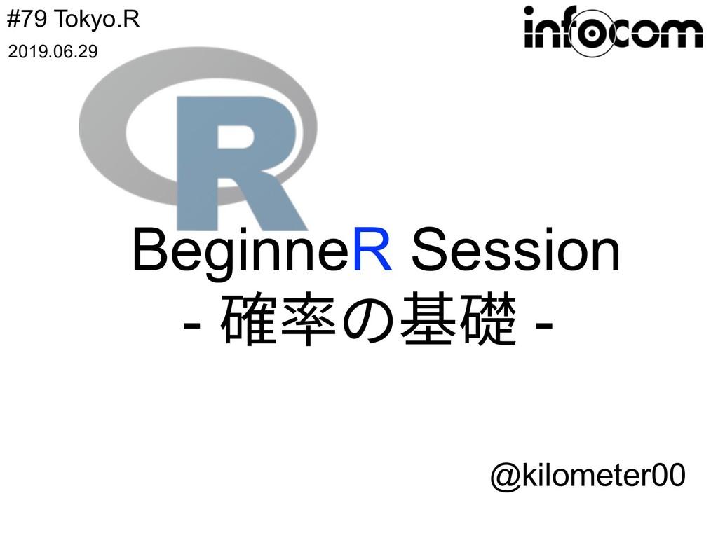 BeginneR Session - 確率の基礎 - #79 Tokyo.R 2019.06....
