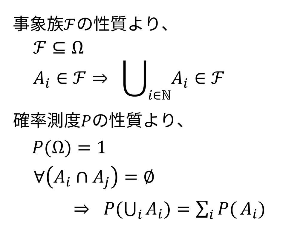 事象族ℱの性質より、 ℱ ⊆ Ω I ∈ ℱ ⇒ J I ∈ ℱ I∈ℕ 確率測度の性質より、...