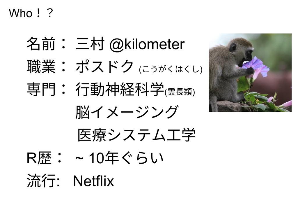 Who!? 名前: 三村 @kilometer 職業: ポスドク (こうがくはくし) 専⾨: ...