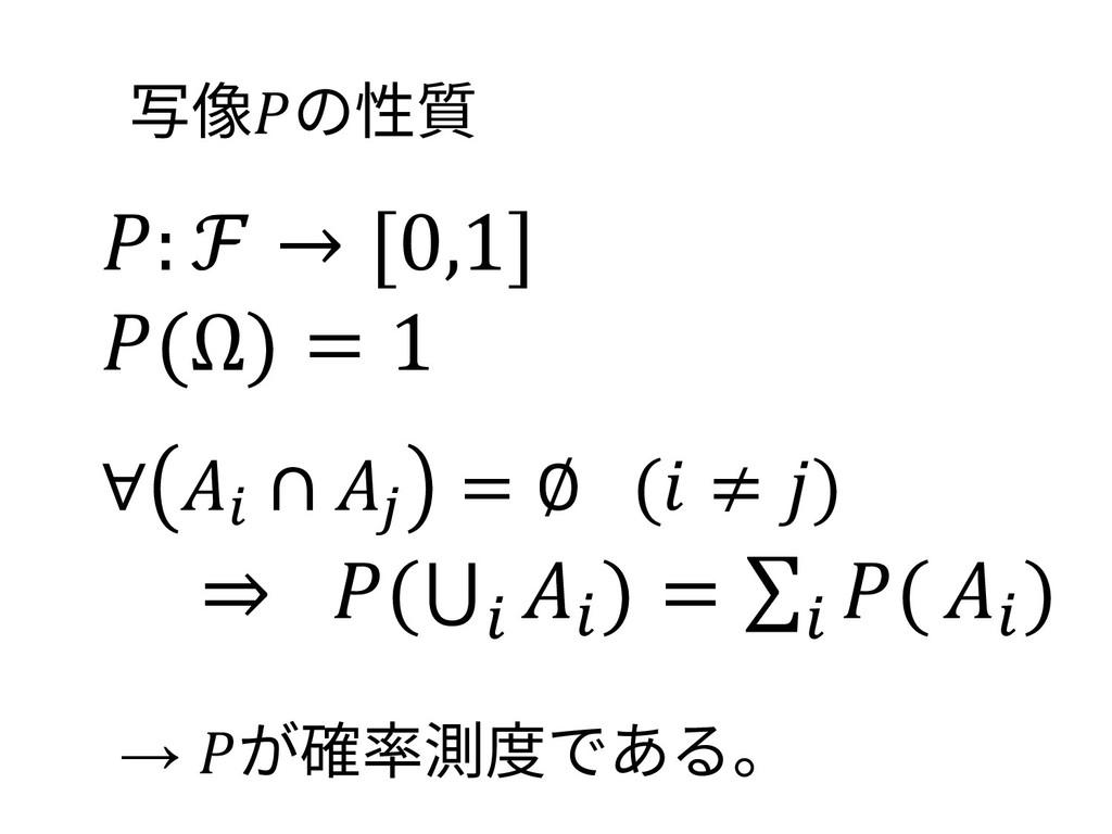 写像の性質 : ℱ → [0,1] (Ω) = 1 → が確率測度である。 ⇒ (⋃ I I ...