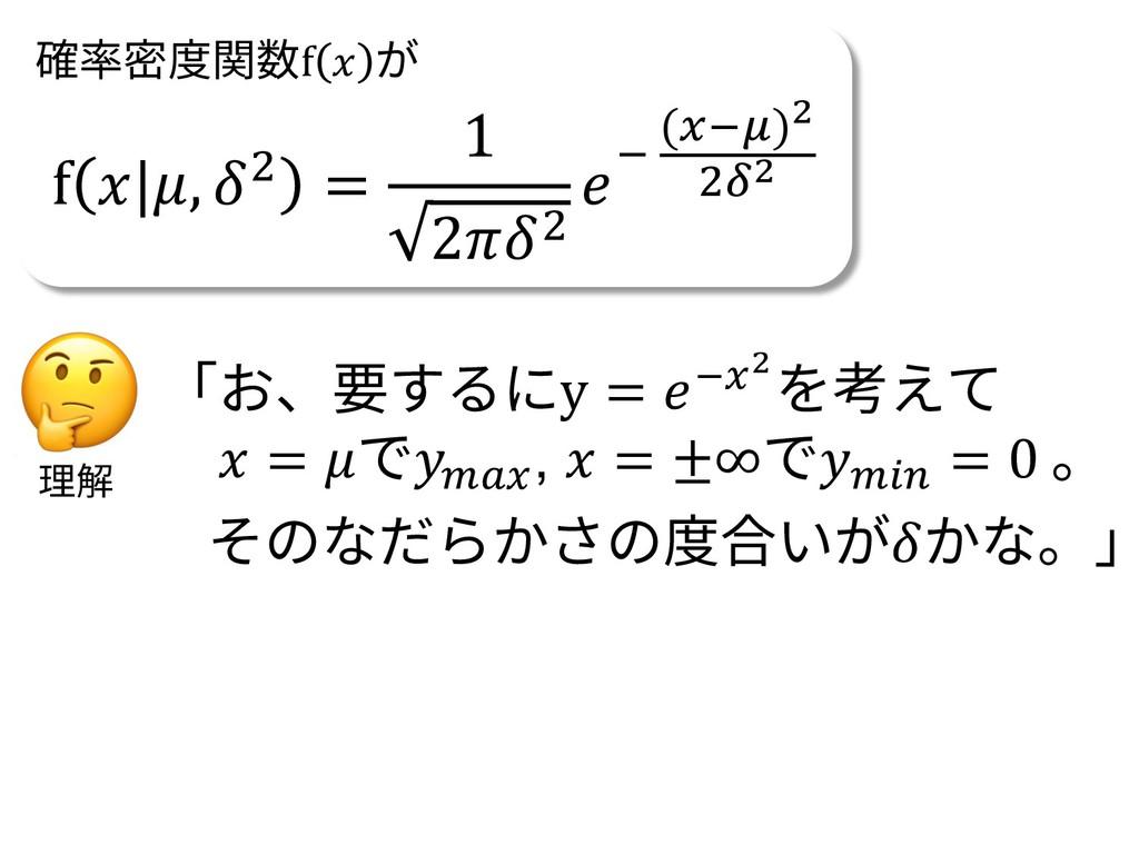 f  , 2 = 1 22 U (nU )} 2~} 確率密度関数f  が 「お、要するにy ...