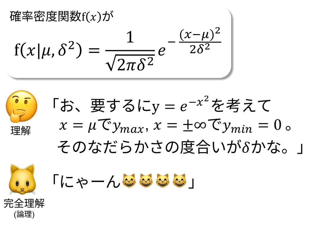 f  , 2 = 1 22 U (nU )} 2~} 確率密度関数f  が   完全理解 (論...